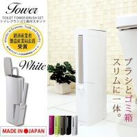 日本製 トイレタワー トイレブラシ&ポット付きスタンド ホワイト アイセン サニタリーポット付 一体型 セット おしゃれ ポイント5倍