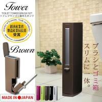 日本製 トイレタワー トイレブラシ&ポット付きスタンド ブラウン アイセン サニタリーポット付 一体型 セット おしゃれ ポイント5倍