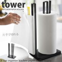 片手で簡単にキッチンペーパーがカットできます! スタイリッシュで機能的、黒と白のシリーズtower(...