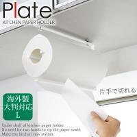 リーズナブルで機能的、シンプルな白を基調としたシリーズplate(プレート)。 戸棚下に挟むだけ♪片...