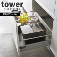 スタイリッシュで機能的、黒と白のシリーズtower(タワー)。 冷蔵庫の野菜室にもすっぽり入る密閉米...