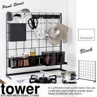 スタイリッシュで機能的、黒と白のシリーズtower(タワー)。組み合わせ自在!自立式収納パネルです。...