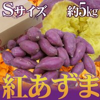 お料理はもちろん、ストーブで焼いたりと使いやすいサイズです♪甘さバツグンの繊細なホクホク食感!焼き芋...