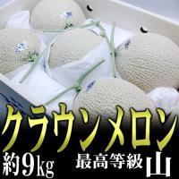 【送料無料】メロンと言えば静岡!静岡と言えばクラウンメロン♪信頼の品質とブランド♪百貨店、高級果物専...