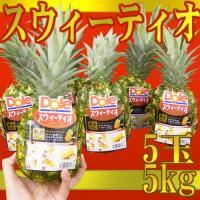 """【送料無料】完熟!黄金パイン """"DOLEスウィーティオパイナップル"""" 5玉 約5kg 食べきりサイズ!"""