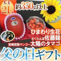 【送料無料】誰もが一度は食べてみたい!超有名・最高峰ブランドマンゴー 宮崎完熟マンゴー「太陽のタマゴ...