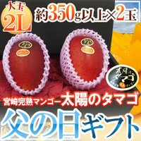 誰もが一度は食べてみたい!超有名・最高峰ブランドマンゴー宮崎完熟マンゴー「太陽のタマゴ」でお父さんに...