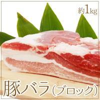 """""""豚バラ ブロック"""" 約1kg kurashi-kaientai"""