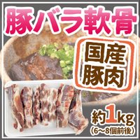 "国産 ""豚軟骨(パイカ)"" 約1kg|kurashi-kaientai"