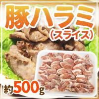 """""""豚ハラミ"""" スライス 約500g kurashi-kaientai"""