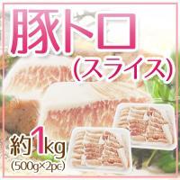"""""""豚トロ"""" スライス 約1kg(500g×2pc) kurashi-kaientai"""