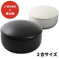 i-WANO×萬古焼 おひつが変える、食卓の常識。 多機能おひつ 1台3役 電子レンジ オーブン 直火 OK