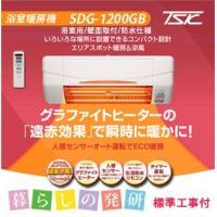 SDG-1200GBは「入浴暖房」「予備暖房」「涼風」「人感センサー付」の新機能付。 ■「標準工事」...