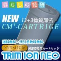 PREMIUM マイクロカーボンCMカートリッジは、非常に細かい活性炭(マイクロカーボン)で構成され...