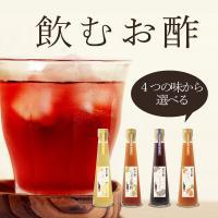 フルーツ酢リニューアル。 ご自宅や贈り物に最適!4種類の選べるお酢です。 ゆずりんご酢、生姜黒酢、ブ...