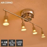 AIRCORNO エアコルノ003  シンプルでスタイリッシュな天井用4灯シーリングライト。 ヒンジ...