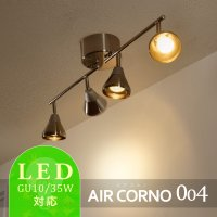 【aircorno004】AIRCORNO エアコルノ004 【特徴】 ・スタイリッシュな天井用4灯...