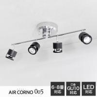 【aircorno005】AIRCORNO エアコルノ005 【特徴】 ・スタイリッシュな天井用4灯...