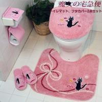 魔女の宅急便 トイレ 2点セット トイレマット 洗浄便座フタカバー トイレ用品 ジブリ 黒猫 ジジ ねこ リボン おくりもの プレゼント 引越 新築祝い