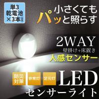 【特徴】 ・オシャレでコンパクトな屋内用人感フットライト。 ・単三乾電池×3本で簡単設置。 ・暗い場...