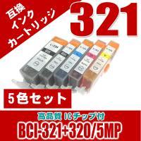 対応メーカー:Canon(キャノン)  内容:互換インクBCI-321+320/5MP 5色セット ...