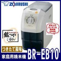 象印 家庭用精米機 BR-EB10-HA 同梱不可 日本製