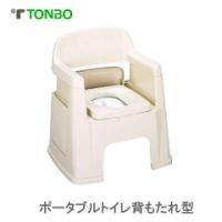 トンボ ポータブルトイレ 背もたれ型 室内・介護用 ベージュ 同梱不可