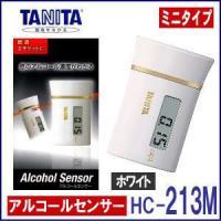 息を吹きかけるだけで簡単に酔い度がチェックできるアルコールセンサーです。 分かりやすい12段階の数値...
