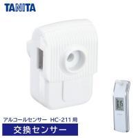 全品ポイント5倍!24日迄 タニタ アルコールセンサー用 交換センサー HC-211S アルコールチェッカー