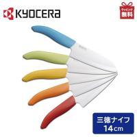 ハンドルカラー:レッド・オレンジ・グリーン・ブルー サイズ:270×45×20mm/刃渡り:140m...
