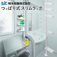 つっぱりタイプで天井高さを気にせず、洗面所や洗濯機横の隙間を上手に利用できるスリムラックです。  ・...