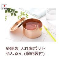 杉山金属 純銅製入れ歯ポット るんるん(収納袋付) KS-2804 日本製