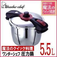 ◆高圧圧力鍋 ◆品番 : 660077   ・4〜5人用にぴったりのサイズです。 ・1台目の圧力鍋と...
