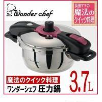 ◆高圧圧力鍋 ◆品番 : 660046  ・浅型なので、魚料理なども調理しやすく取り出しやすいのが特...