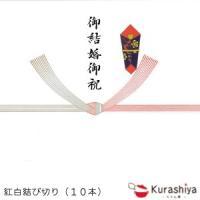 有料 熨斗(のし) 紅白結び切り(10本)