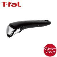 〓 取っ手がとれるT-fal  〓  専用取っ手 グロッシー・ブラック L99357 【インジオ・ネ...
