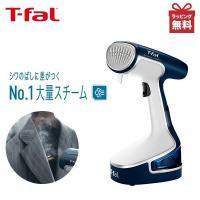 〓 T-fal アクセススチーム アイロン コード付き 〓  品番:DR8085JO  検索ワード ...
