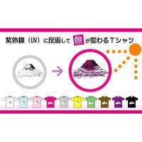 2枚以上のご購入で送料無料  紫外線 UV に反応して色が変わる富士山Tシャツ(ホワイト)S〜XL 【富士山世界文化遺産登録記念】