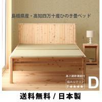 国産(島根県産・高知四万十産)のひのきを十分に使用したモダンなヒノキすのこベッドです。  畳は香りの...