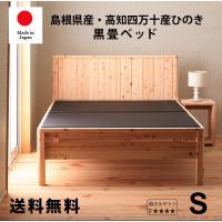 国産(島根県産・高知四万十産)のひのきを十分に使用したモダンなヒノキすのこベッドです。  畳に練りこ...