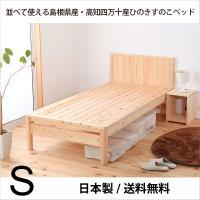 職人がこだわりぬいた国産(島根県産・高知四万十産)のひのき材を使ったすのこベッドです。  シングルサ...
