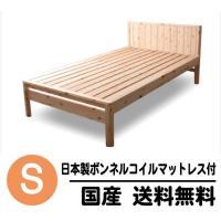 職人がこだわりぬいた国産(島根県産・高知四万十産)のひのき材を使ったすのこベッドです。 日本製ボンネ...