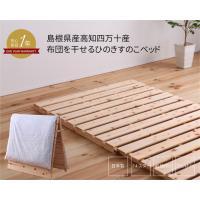 島根県産・高知四万十産 布団を干せるひのきのすのこベッド   シングルサイズ (VQ735)   ◆...