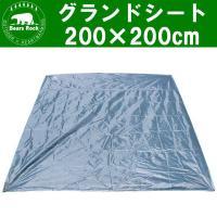【商品仕様】 サイズ:約200×200(cm) 収納サイズ:約24×13(cm) 重さ:約350g ...