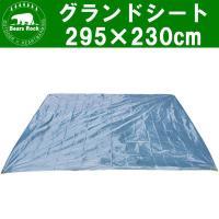 【商品仕様】 サイズ:約295×230(cm) 収納サイズ:約24×13(cm) 重さ:約550g ...