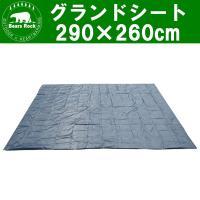 【商品仕様】 サイズ:約290×260(cm) 収納サイズ:約25×20(cm) 重さ:約700g ...