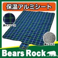 【商品説明】  表がフリース、裏がアルミの冷気を遮断するシートです。  保温性に優れ、床からの冷気を...