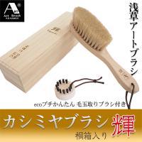 カシミヤにも使える繊細でコシのある白馬毛を使用。カシミヤブラシ輝はカシミヤにも使える柔らかさとブラッ...