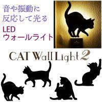 キャット ウォール ライト2 (4種)‐電池式 音感センサー 照度センサー ステッカー LEDウォールライト 猫 ねこ キャット 壁掛け 照明 CAT WALL LIGHT2