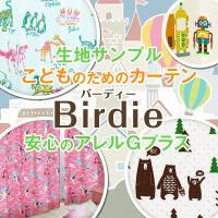 カーテン 子供部屋カーテン「birdie」 生地サンプル 採寸メジャー付き 只今カーテンサンプル1円&送料無料キャンペーン実施中
